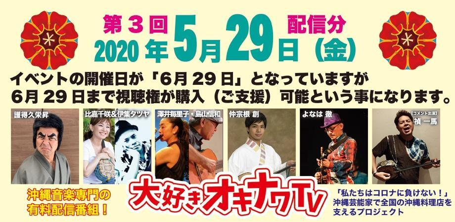 5月29日・18時より配信!第3回 大好きオキナワ TV (6月29日までご支援可能)