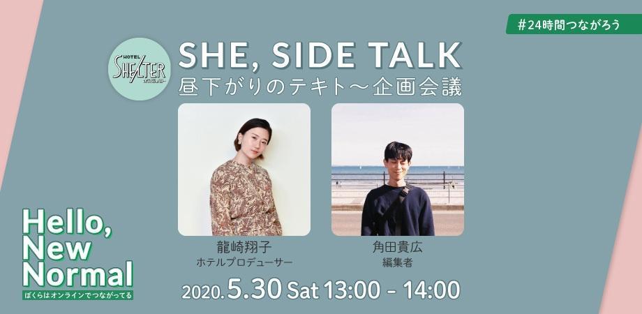 2020/05/30 13:00 【 #24時間つながろう 】SHE, SIDE TALK 昼下がりのテキト~企画会議