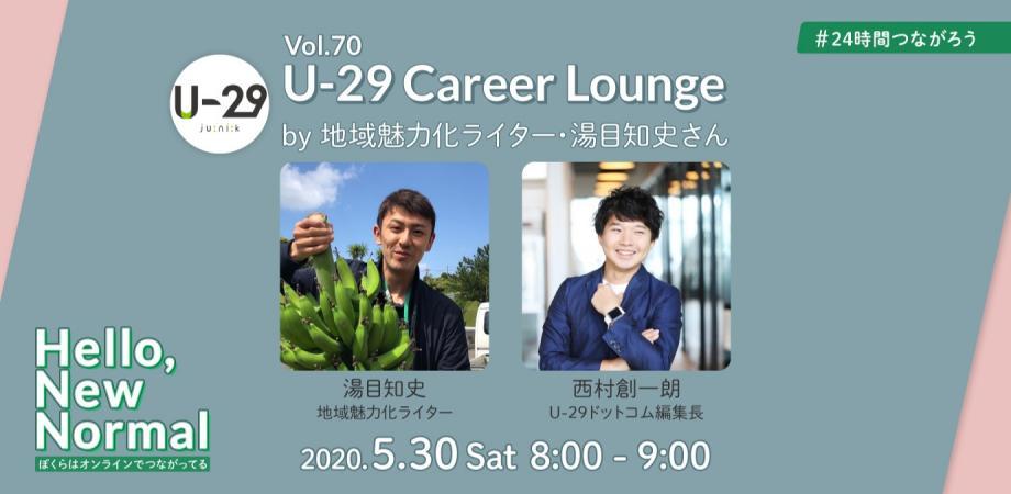 2020/05/30 08:00 【 #24時間つながろう 】U-29 Career Lounge vol.70 by 地域魅力化ライター・湯目知史さん