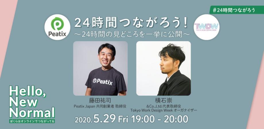 2020/05/29 19:00 【 #24時間つながろう 】オープニングトーク「24時間つながろう! 〜24時間の見どころを一挙に公開〜」