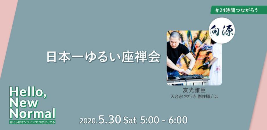 2020/05/30 05:00 【 #24時間つながろう 】日本一ゆるい座禅会