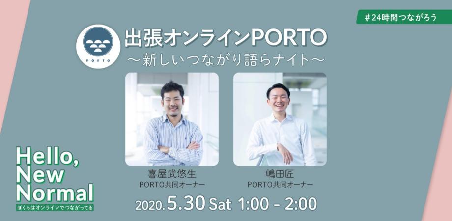 2020/05/30 01:00 【 #24時間つながろう 】出張オンラインPORTO ~新しいつながり語らナイト~
