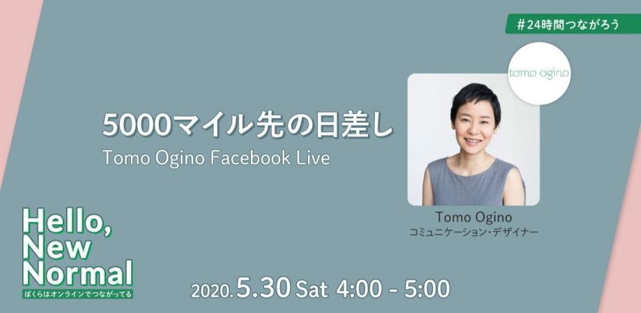 2020/05/30 04:00 【 #24時間つながろう 】5000マイル先の日差し Tomo Ogino Facebook Live