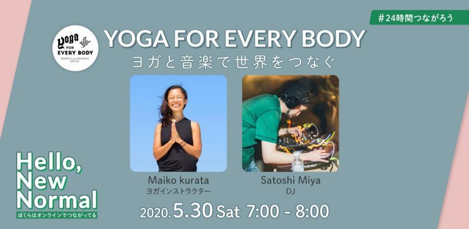 2020/05/30 07:00 【 #24時間つながろう 】YOGA FOR EVERY BODY 〜ヨガと音楽で世界をつなぐ〜