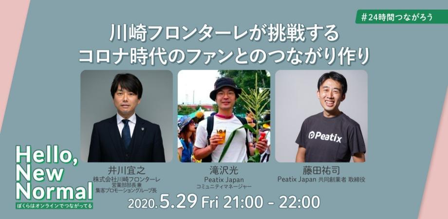 2020/05/29 21:00 【 #24時間つながろう 】川崎フロンターレが挑戦するコロナ時代のファンとのつながり作り