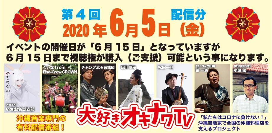 6月5日・18時より配信!第4回 大好きオキナワ TV (6月15日までご支援可能)