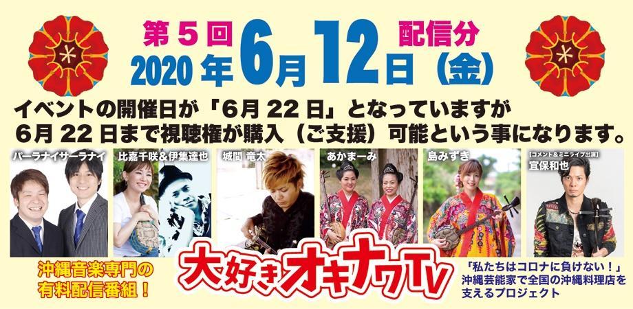 6月12日・18時より配信!第5回 大好きオキナワ TV (6月22日までご支援可能)