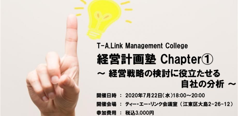 経営計画塾 Chapter① 経営戦略の検討に役立たせる自社の分析 | Peatix
