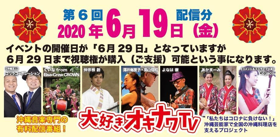6月19日・18時より配信!第6回 大好きオキナワ TV (6月29日までご支援可能)