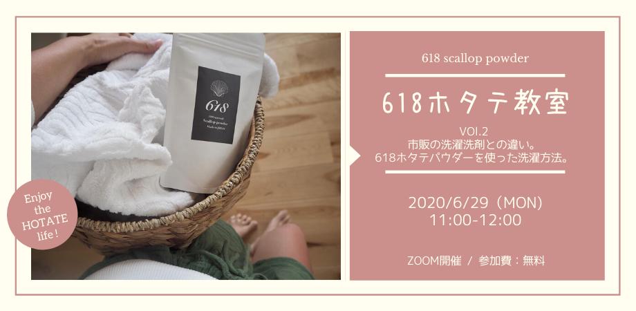618 ホタテ パウダー
