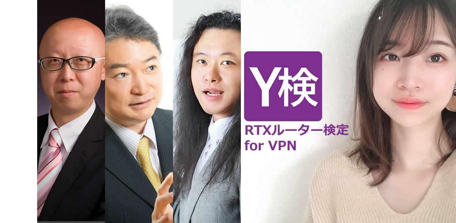 試験前に抑えておきたいRTX/vRX VPN接続と次期試験発表