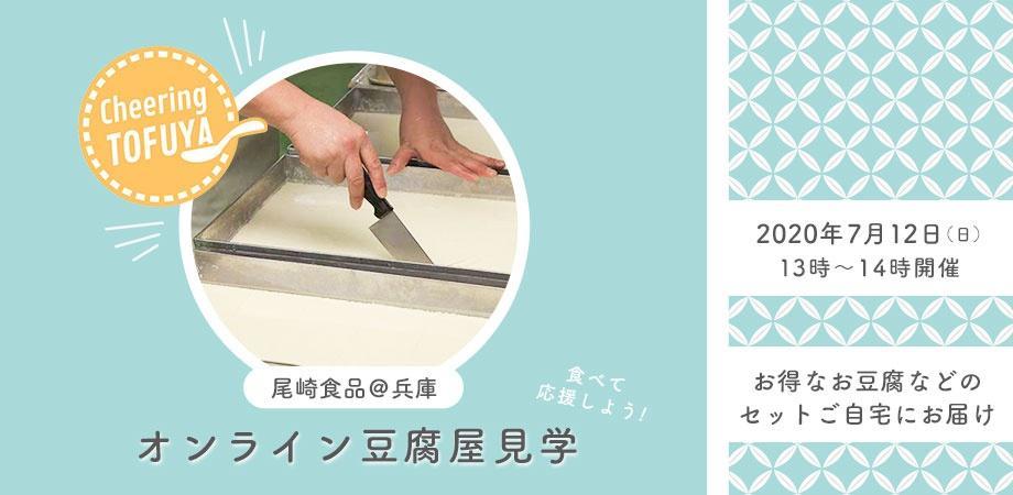 オンライン豆腐工房見学