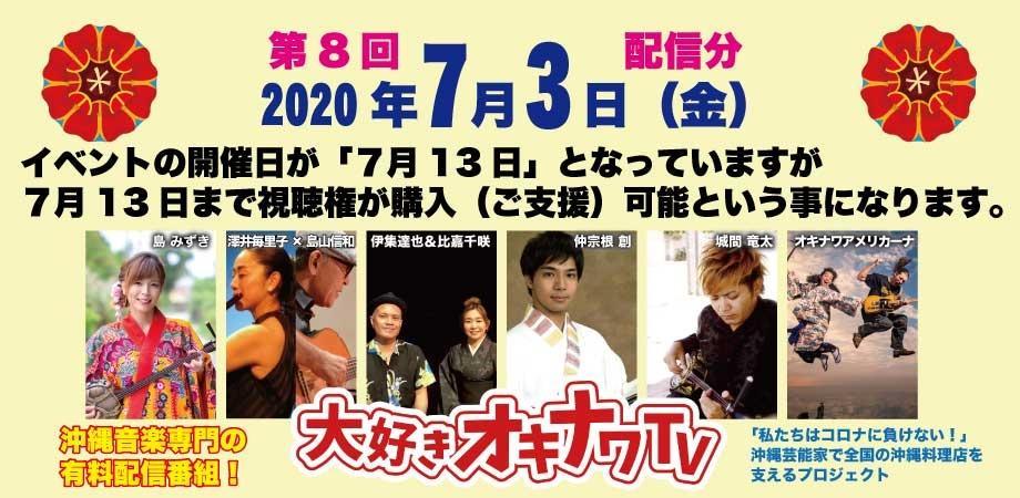 7月3日・18時より配信!第8回 大好きオキナワ TV (7月13日までご支援可能)