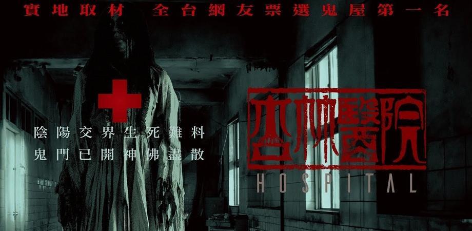 HK電影』杏林醫院線上看小鴨完整版【Hospital 2020 完整版】~高清电影| Peatix