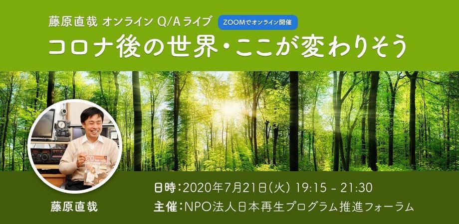 7/21開催 [藤原直哉・NSPオンラインLIVE] コロナ後の世界・ここが ...