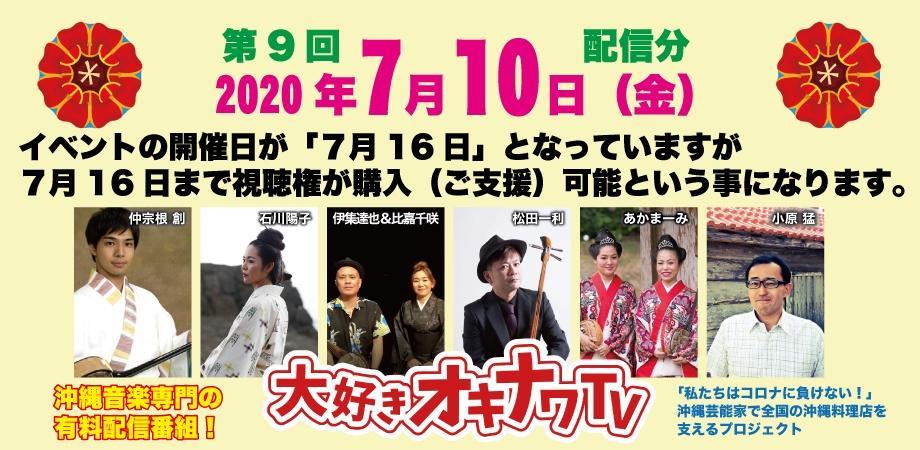 7月10日・18時より配信!第9回 大好きオキナワ TV (7月20日までご支援可能)