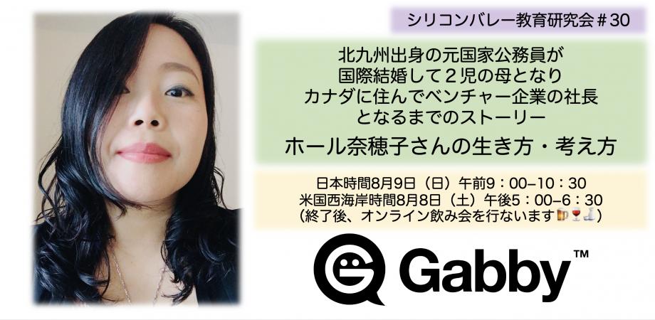 シリコンバレー教育研究会 #30・ホール奈穂子さん | Peatix