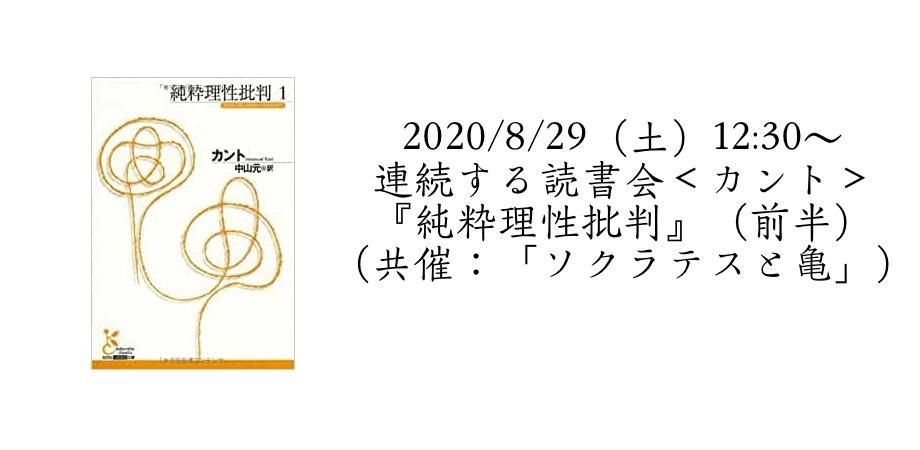 2020/8/29(土)12:30~ 連続する読書会<カント> 『純粋理性批判 ...