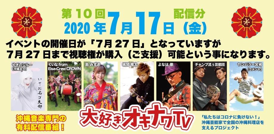 7月17日・18時より配信!第10回 大好きオキナワ TV 最終回 (7月27日までご支援可能)