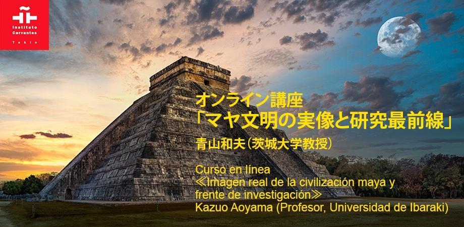 3 月 日 マヤ 文明 20