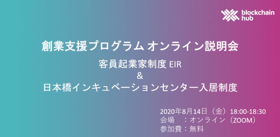 創業支援プログラム(客員起業家制度(EIR)&日本橋 ...