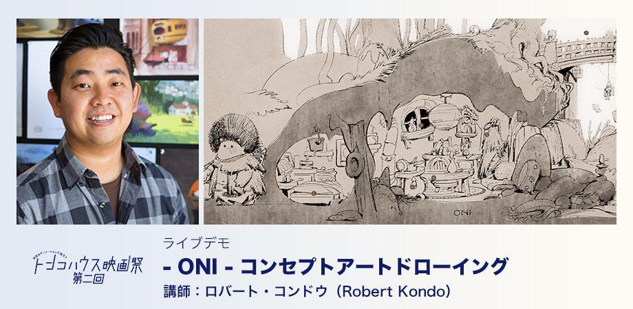 ライブデモ 「-ONI- コンセプトアートドローイング」 by ロバート ...