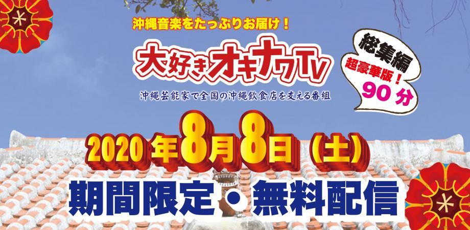 8/8~8/18までの期間限定・無料配信!!(投げ銭・ご支援可)  大好きオキナワ TV 【超豪華版・総集編】
