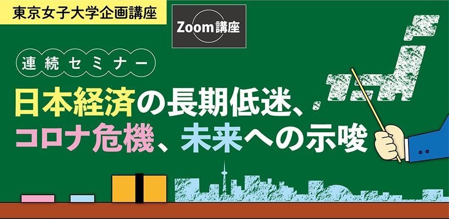 経済 コロナ 日本 「コロナ後の日本経済」見極めに欠かせない視点