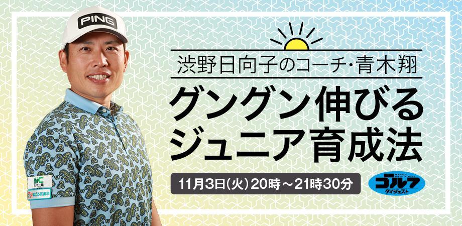 コーチ ゴルフ 青木 翔