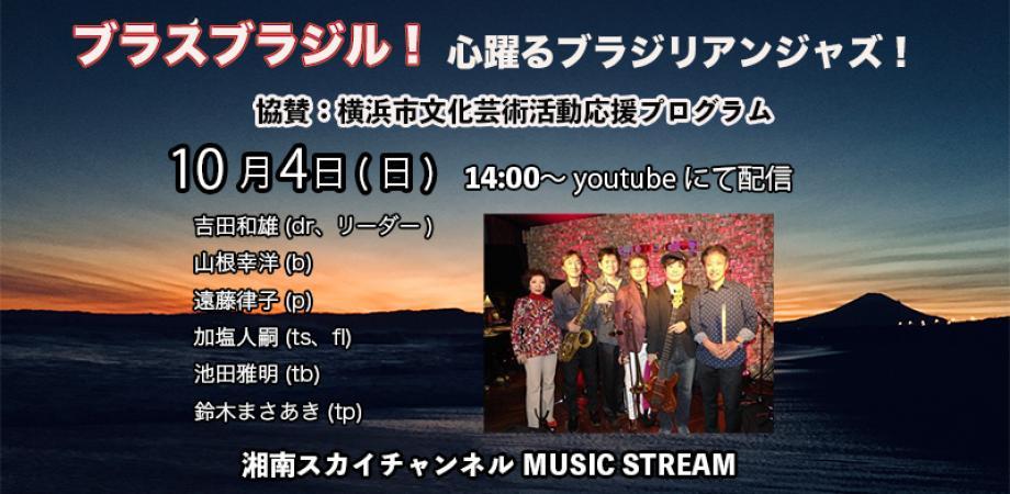 市 文化 芸術 活動 応援 プログラム 横浜