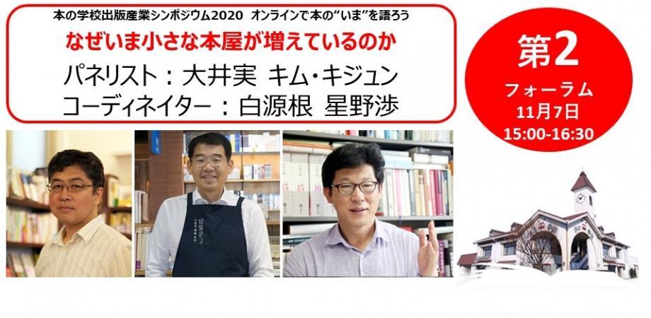 """【店主イベント出演情報】本の学校出版産業シンポジウム2020 オンラインで本の""""いま""""を語ろう【なぜいま小さな本屋が増えているのか 日本と韓国での本屋創業事情を語る】に店主 大井実が出演します"""