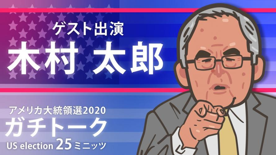 太郎 大統領 選 木村