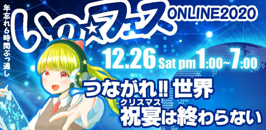 いのフェスオンライン2020