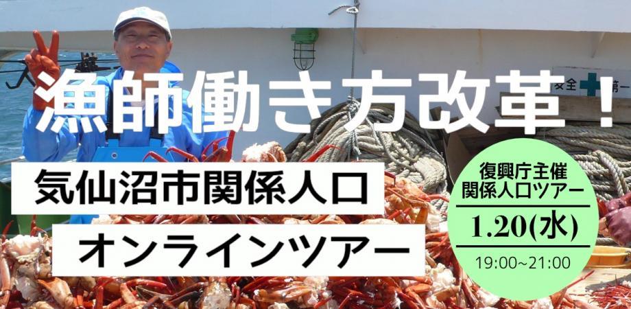 【オンラインツアー】気仙沼の事業者と語るローカルキャリア