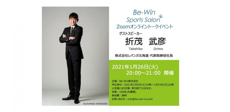 Be 株式 win 会社