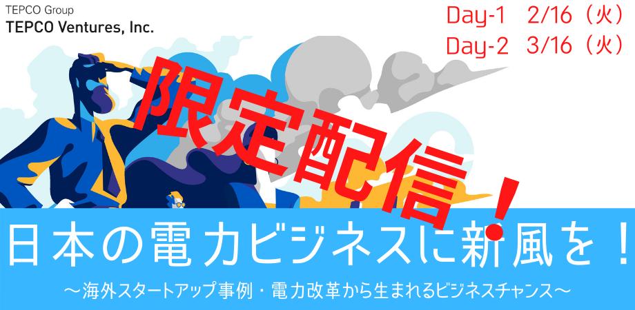 限定配信!【東京電力ベンチャーズpresents】日本の電力ビジネスに新風 ...