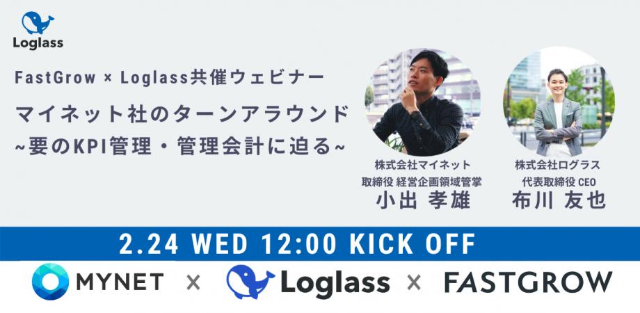 【FastGrow × Loglass共催ウェビナー】マイネット社のターンアラウンド ~要のKPI管理・管理会計に迫る~
