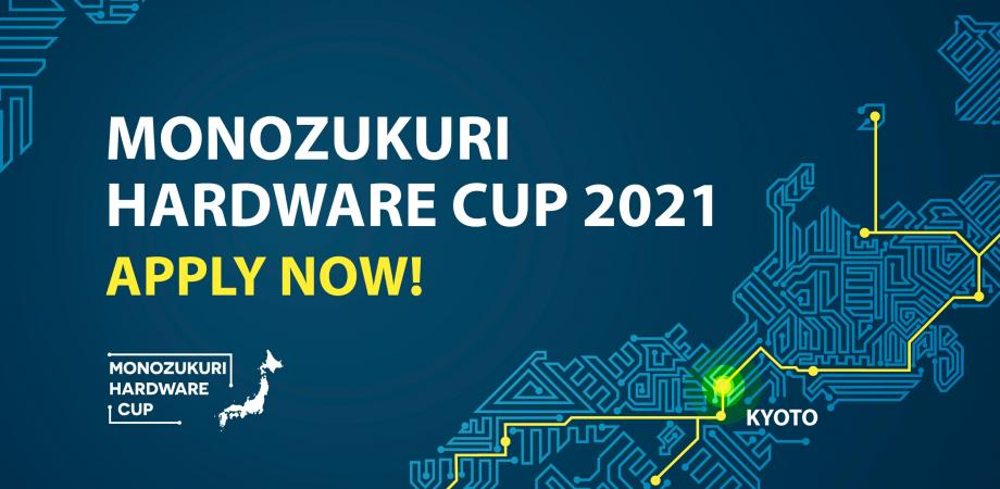 Monozukuri Hardware Cup 2021