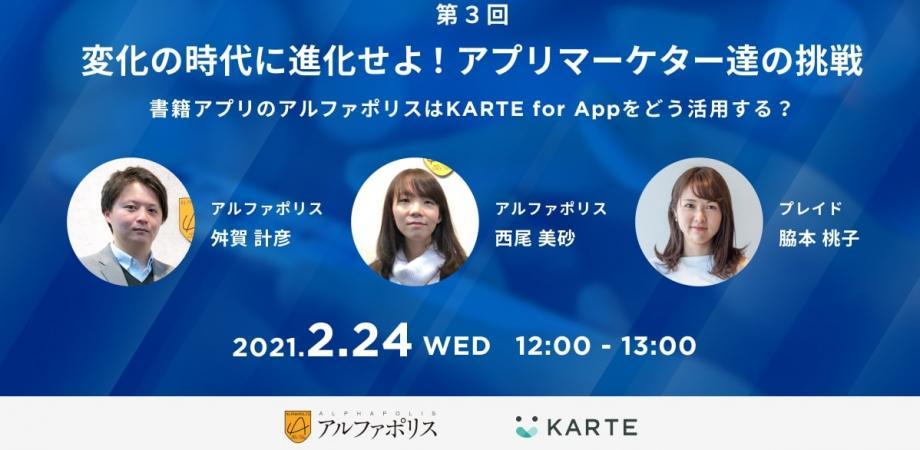 変化の時代に進化せよ!アプリマーケター達の挑戦 〜書籍アプリのアルファポリスはKARTE for Appをどう活用する?〜