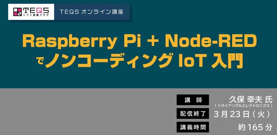 Raspberry Pi + Node-REDでノンコーディングIoT オンラインセミナー