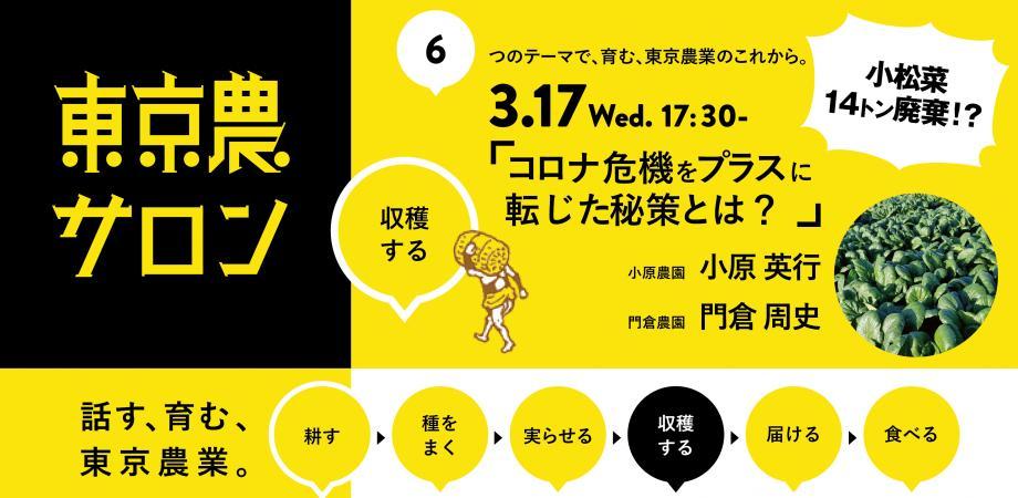 東京農サロン】 〜収穫する〜小松菜14トン廃棄!?コロナ危機をプラス ...