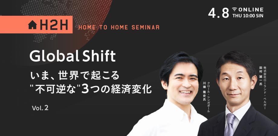 "[SPEEDA H2Hセミナー]Global Shift -いま、世界で起こる""不可逆な""3つの経済変化- Vol.2"