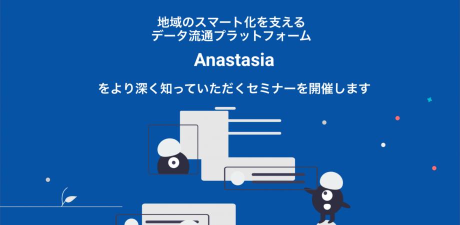 地域のスマート化を支えるデータ流通プラットフォーム「Anastasia」活用オンラインセミナー