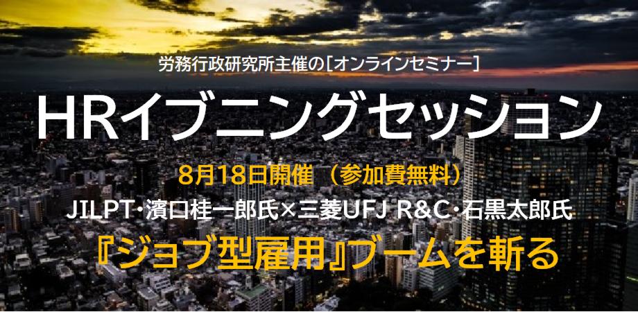 【JILPT・濱口桂一郎氏×三菱UFJ R&C・石黒太郎氏】『ジョブ型雇用』ブームを斬る
