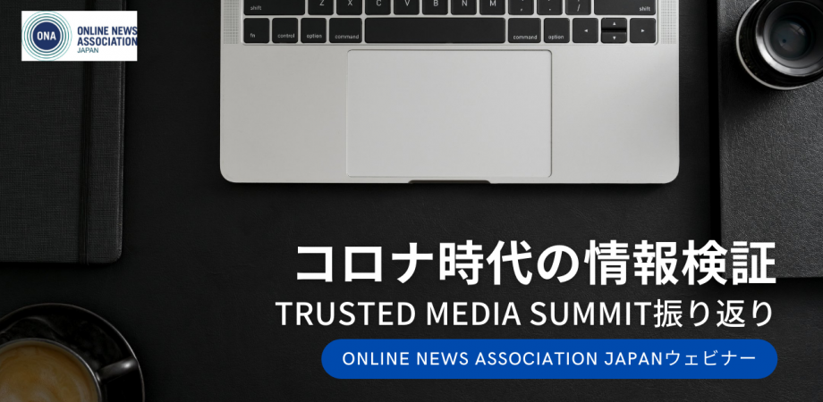 ONA Japanセミナー:コロナ時代の情報検証