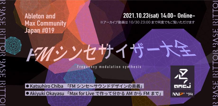 Ableton and Max Community Japan #019「FMシンセサイザー大全」の詳細