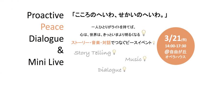 満員御礼 peace event dialogue mini live こころのへいわ せ