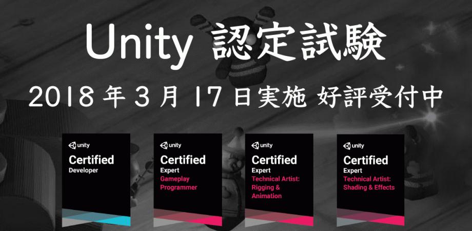 第6回「Unity認定試験」+ 直前合格対策セミナー