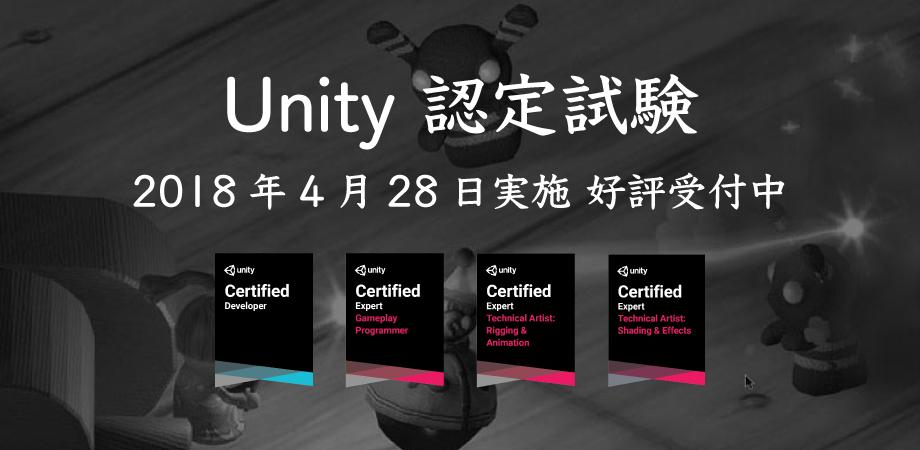 第7回 Unity認定試験