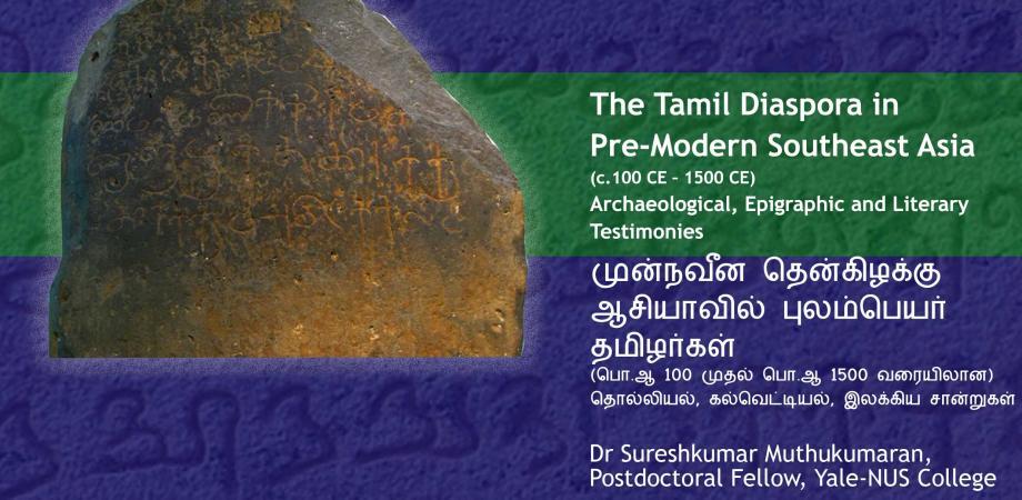 Tamil Diaspora in Pre-Modern Southeast Asia   Peatix